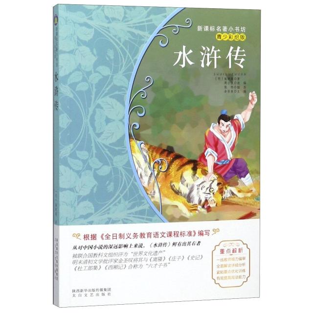 水滸傳(青少彩繪版)/新課標名著小書坊