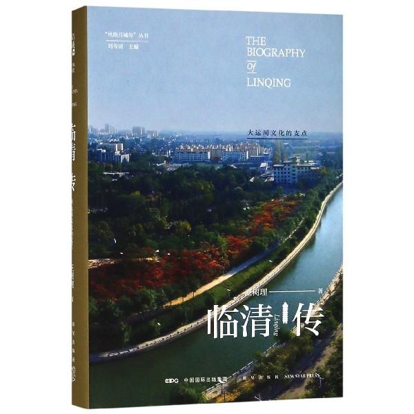 臨清傳(大運河文化的支點)(精)/絲路百城傳叢書