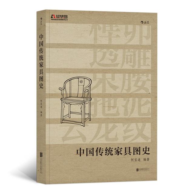 中國傳統家具圖史