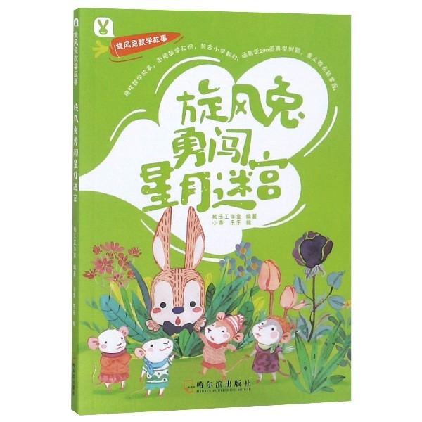 旋風兔勇闖星月迷宮/旋風兔數學故事