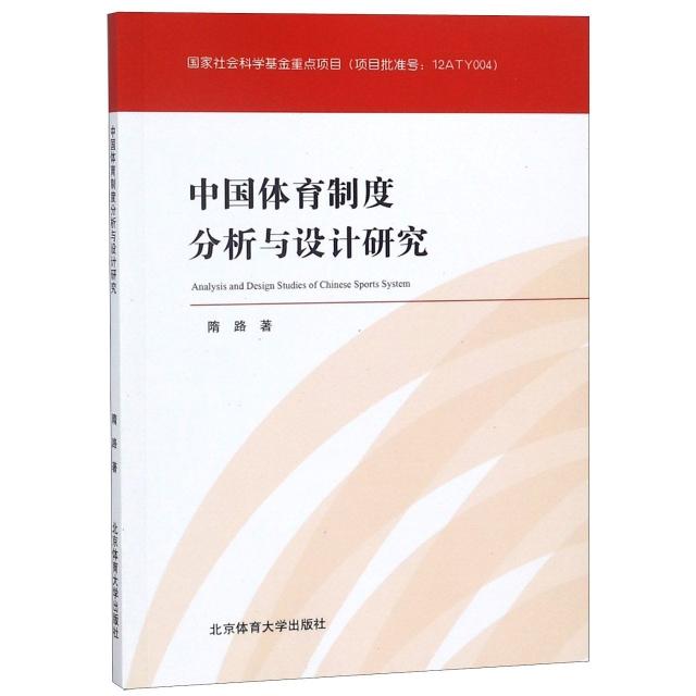 中國體育制度分析與設計研究