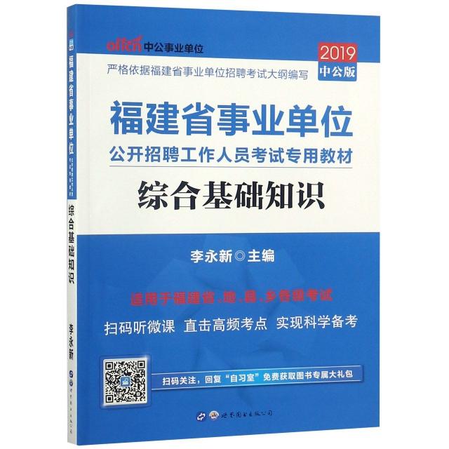 綜合基礎知識(2019中公版福建省事業單位公開招聘工作人員考試專用教材)