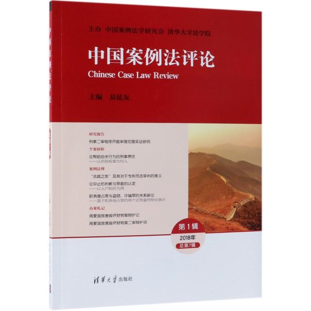 中國案例法評論(第1輯2018年總第7輯)