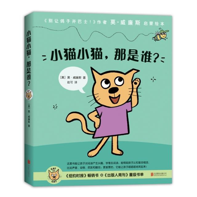 小貓小貓那是誰(共4冊)