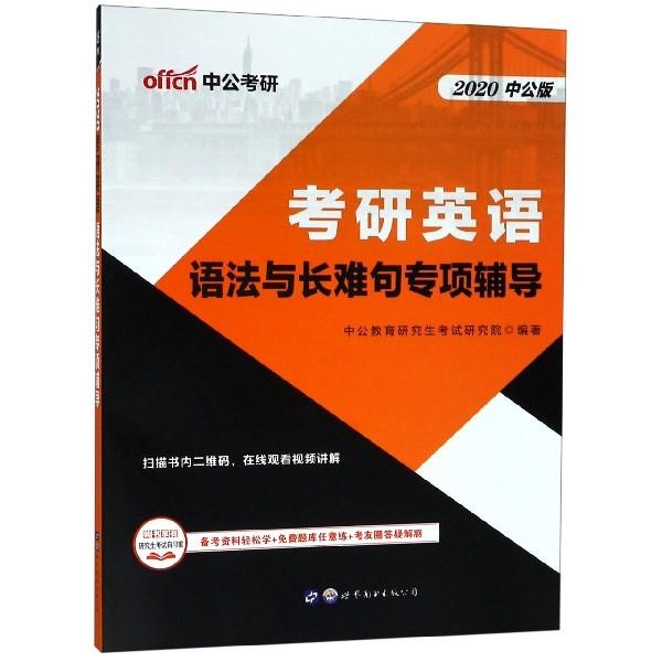 考研英語(語法與長難句專項輔導2020中公版)