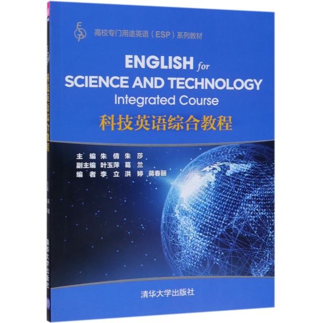 科技英語綜合教程(高校專門用途英語ESP繫列教材)