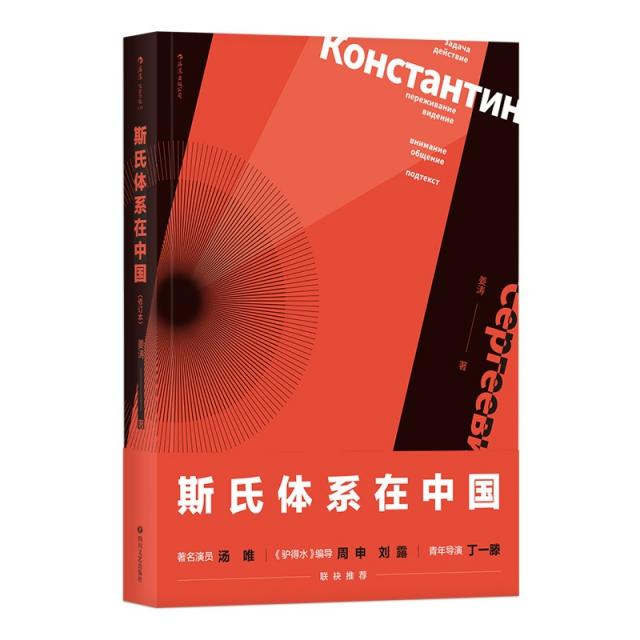 斯氏体系在中国(修订