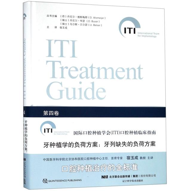 牙種植學的負荷方案--牙列缺失的負荷方案(精)/國際口腔種植學會口腔種植臨床指南