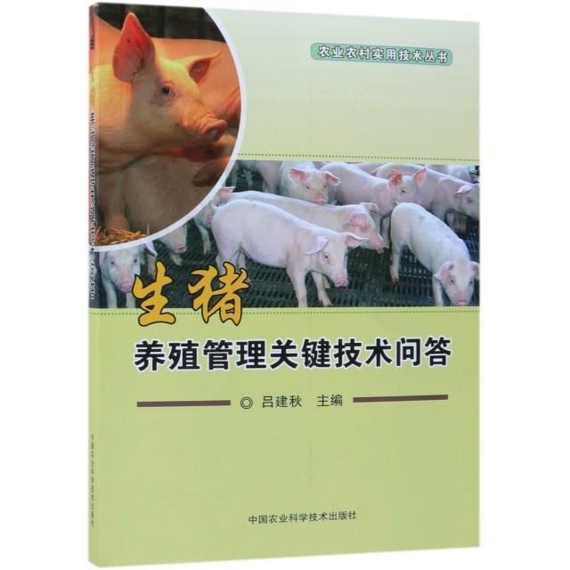生豬養殖管理關鍵技術問答/農業農村實用技術叢書