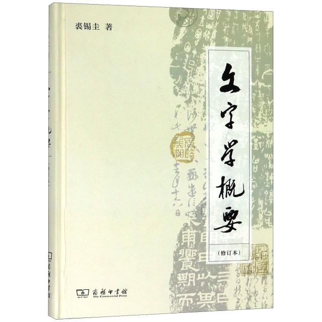 文字學概要(修訂本)