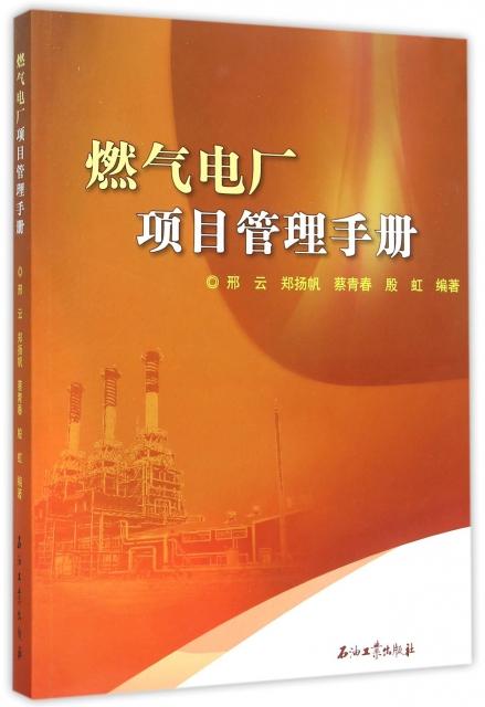 燃氣電廠項目管理手冊