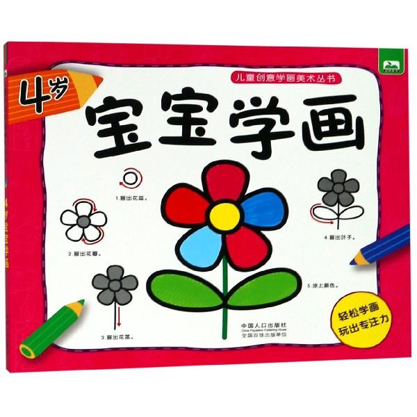 4歲寶寶學畫/兒童創意學畫美術叢書