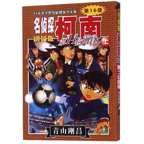 第11位前鋒(上)/名偵探柯南劇場版