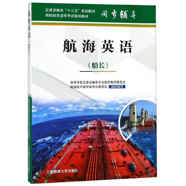 航海英語(船長海船船員適任考試培訓教材交通運輸類十三五規劃教材)