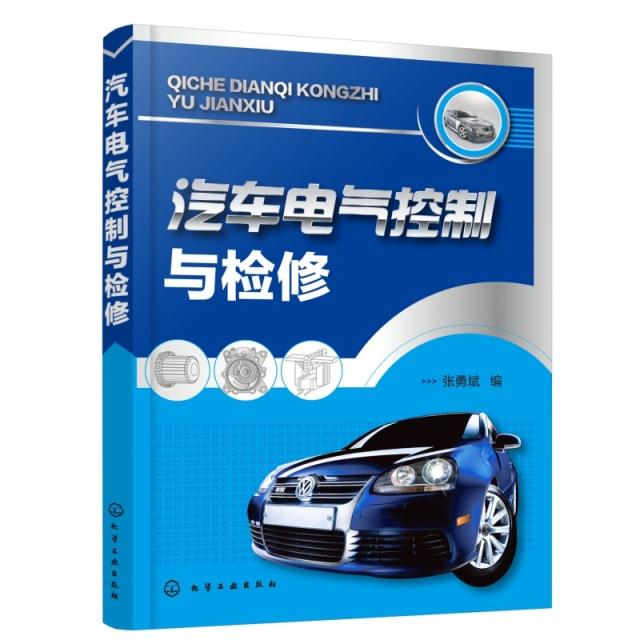 汽車電氣控制與檢修