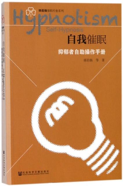 自我催眠(抑郁者自助操作手冊)/邰啟揚催眠療愈繫列