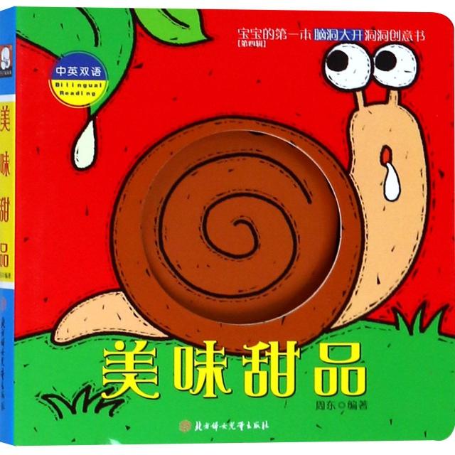 美味甜品(中英雙語)/寶寶的第一本腦洞大開洞洞創意書