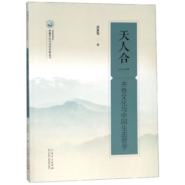 天人合一(齊魯文化與中國生態哲學)/齊魯文化與當代中國叢書