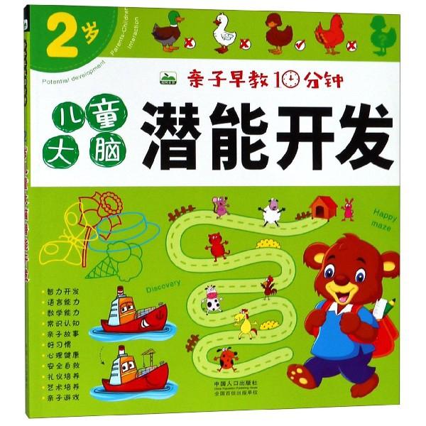 兒童大腦潛能開發(2歲)/親子早教10分鐘