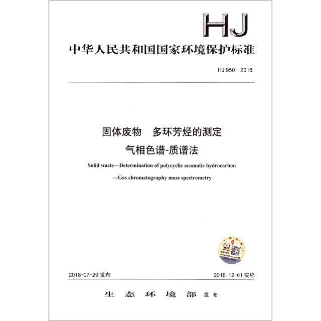 固體廢物多環芳烴的測定氣相色譜-質譜法(HJ950-2018)/中華人民共和國國家環境保護標準
