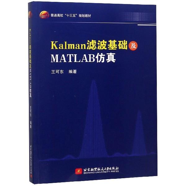 Kalman濾波基礎及MATLAB仿真(普通高校十三五規劃教材)