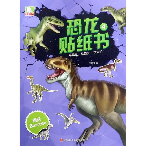 恐龍貼紙書(4)