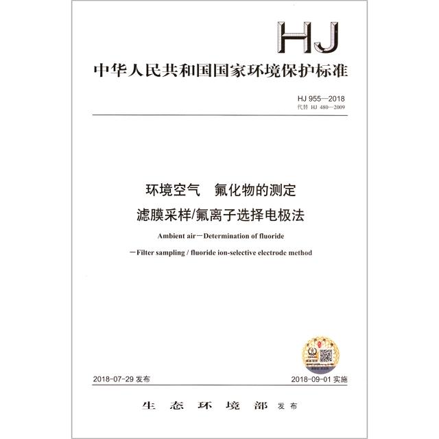 環境空氣氟化物的測定濾膜采樣氟離子選擇電極法(HJ955-2018代替HJ480-2009)/中華人民