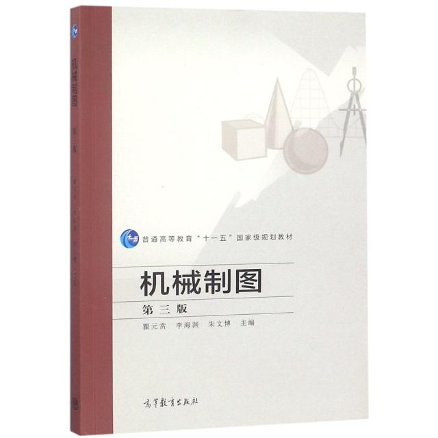機械制圖(第3版普通高等教育十一五國家級規劃教材)