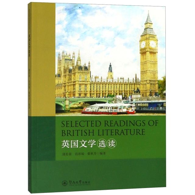 英國文學選讀