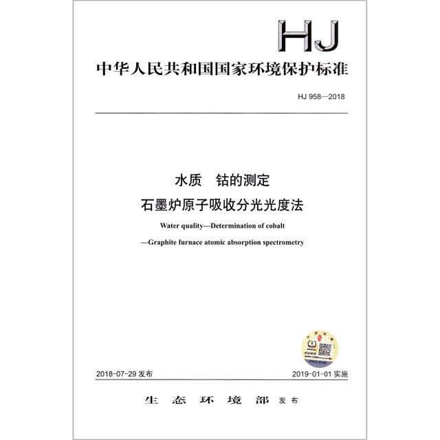水質鈷的測定石墨爐原子吸收分光光度法(HJ958-2018)/中華人民共和國國家環境保護標準