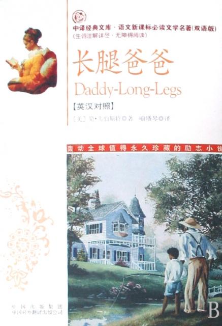 長腿爸爸(英漢對照語文新課標必讀文學名著雙語版)/中譯經典文庫