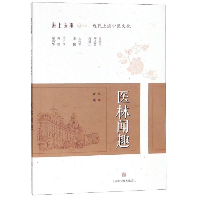 醫林聞趣/海上醫事近代上海中醫文化