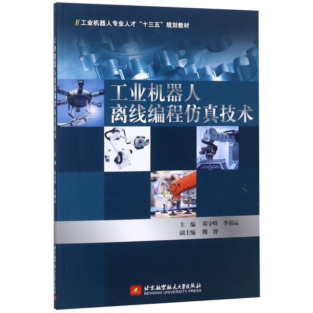 工業機器人離線編程仿真技術(工業機器人專業人纔十三五規劃教材)