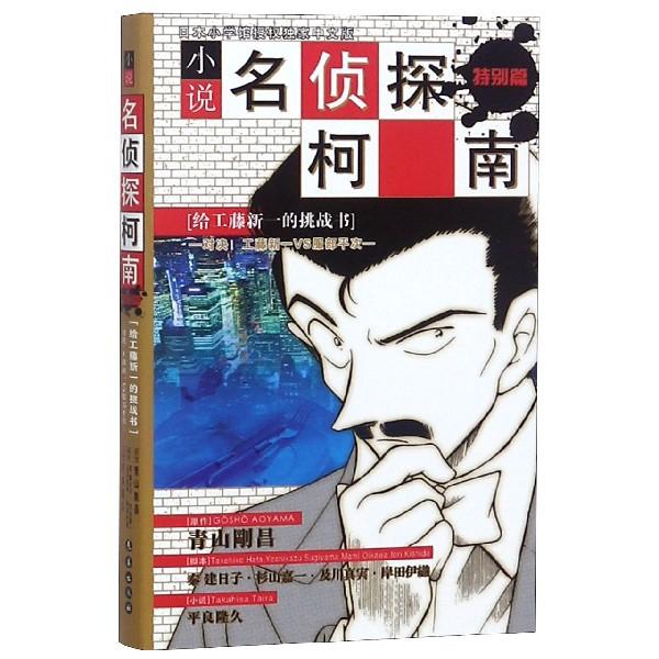 小說名偵探柯南(特別
