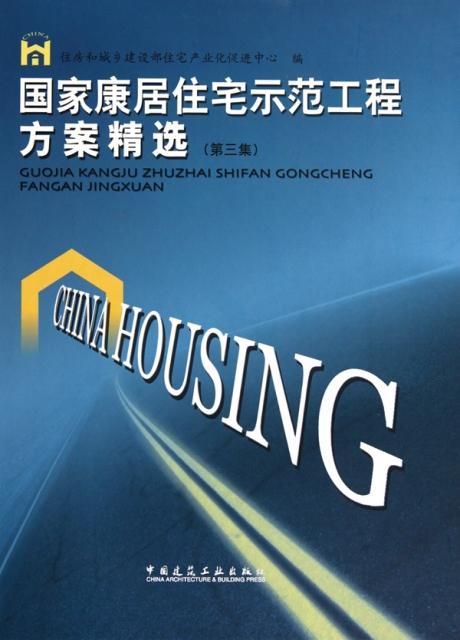 国家康居住宅示范工程