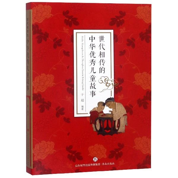 世代相傳的中華優秀兒童故事