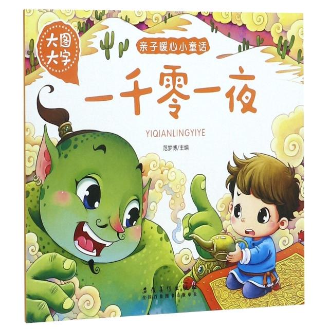 一千零一夜(大圖大字)/親子暖心小童話