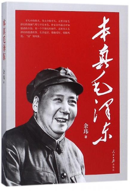 本真毛澤東