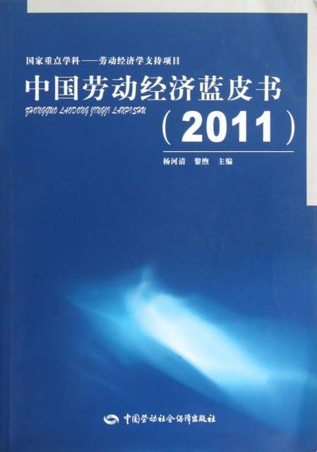 中國勞動經濟藍皮書(2011)