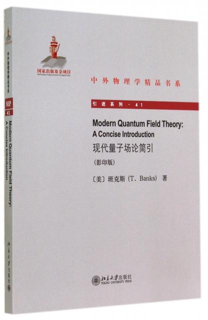 現代量子場論簡引(影印版)/引進繫列/中外物理學精品書繫