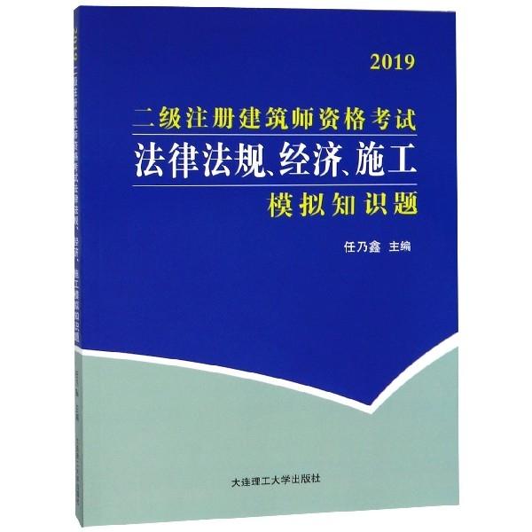 法律法規經濟施工模擬
