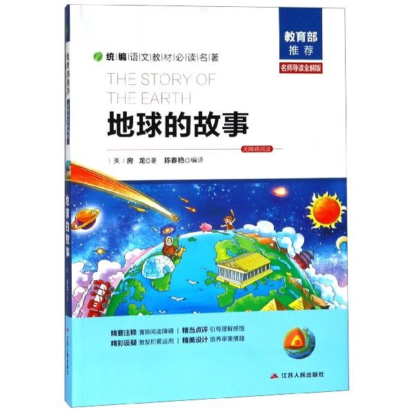 地球的故事(名师导读全解版无障碍阅读)/统编语文教材必读名著