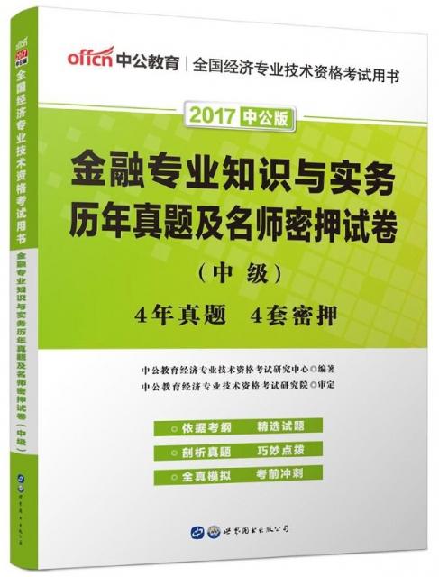 金融專業知識與實務歷年真題及名師密押試卷(中級2017中公版全國經濟專業技術資格考試