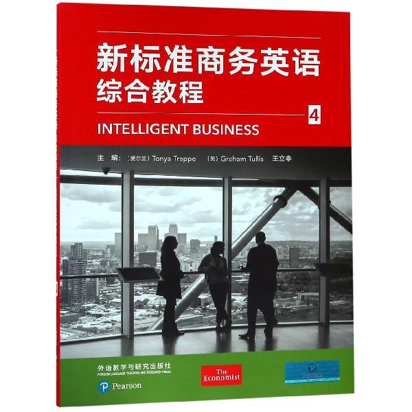 新標準商務英語綜合教程(附光盤4)