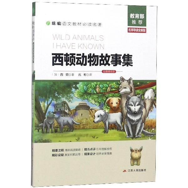 西顿动物故事集(名师导读全解版无障碍阅读)/统编语文教材必读名著