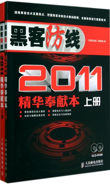 黑客防線2011精華奉獻本(附光盤上下)