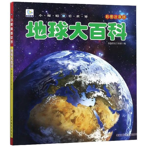 地球大百科(彩图注音版)/小眼睛看世界