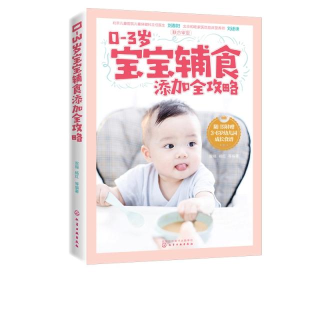 0-3岁宝宝辅食添加