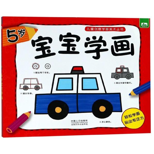 5歲寶寶學畫/兒童創意學畫美術叢書
