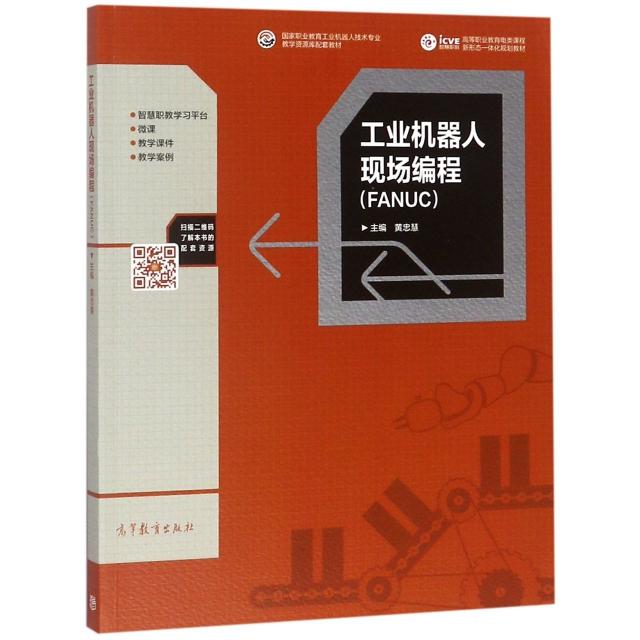 工業機器人現場編程(FANUC高等職業教育電類課程新形態一體化規劃教材)